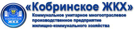 КУМПП ЖКХ «Кобринское ЖКХ»
