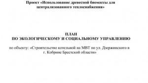 План  по экологическому и социальному управлению по объекту: «строительство котельной на мвт по ул. Дзержинского в  г. Кобрине Брестской области»